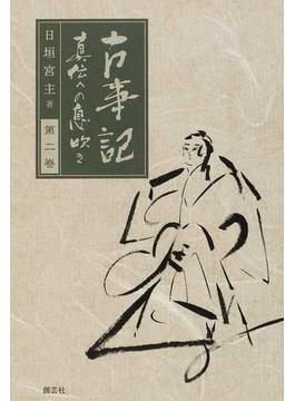 古事記 眞伝への息吹き 第2巻