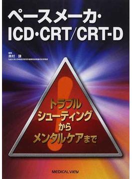 ペースメーカ・ICD・CRT/CRT−D トラブルシューティングからメンタルケアまで