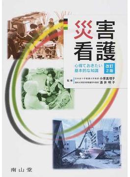 災害看護 心得ておきたい基本的な知識 改訂2版