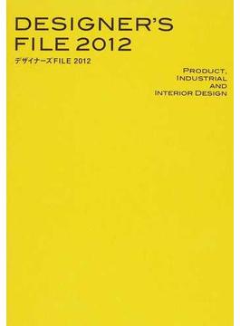 デザイナーズFILE プロダクト、インテリア、工業製品を創るデザイナーズガイドブック 2012