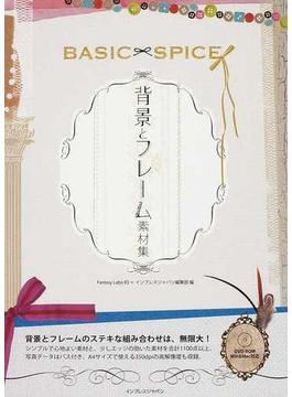 背景とフレーム素材集 BASIC×SPICE