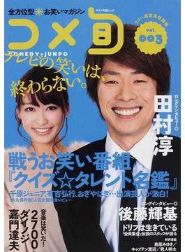 コメ旬 全方位型お笑いマガジン vol.003 田村淳『クイズ☆タレント名鑑』