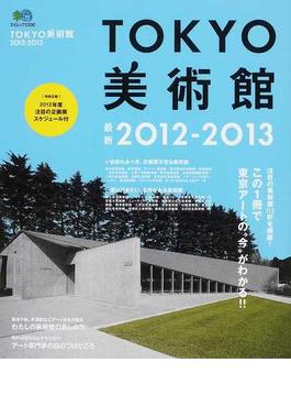 TOKYO美術館 2012−2013 東京アートの今がわかる、完全ガイド