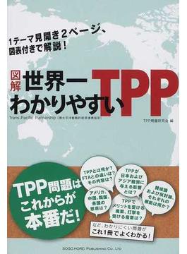 図解世界一わかりやすいTPP 環太平洋戦略的経済連携協定