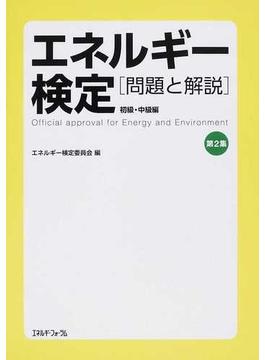 エネルギー検定 問題と解説 初級・中級編第2集