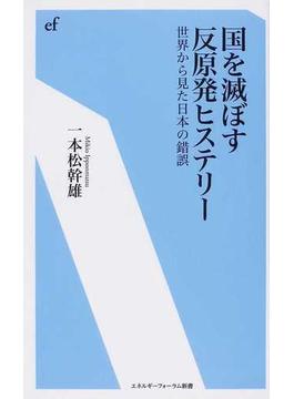 国を滅ぼす反原発ヒステリー 世界から見た日本の錯誤
