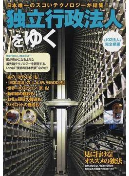 独立行政法人をゆく 日本唯一のスゴいテクノロジーが結集!