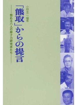 「熊取」からの提言 怒れる六人の原子力研究者たち