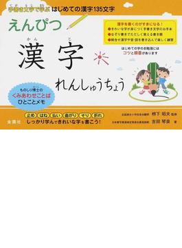 えんぴつ漢字れんしゅうちょう
