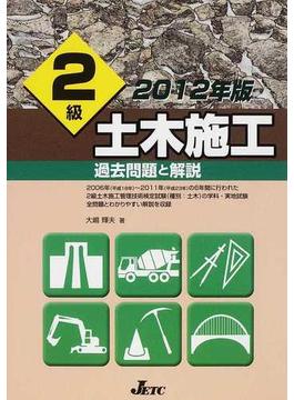 2級土木施工過去問題と解説 2012年版