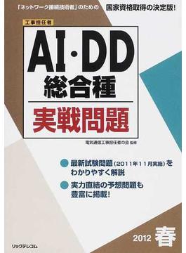 工事担任者AI・DD総合種実戦問題 2012春