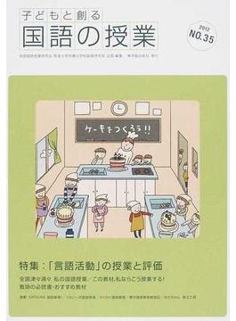 子どもと創る「国語の授業」 NO.35(2012年) 特集:「言語活動」の授業と評価
