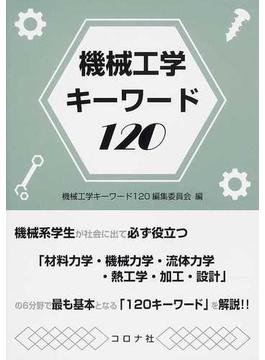 機械工学キーワード120
