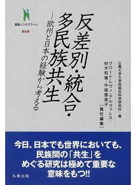 反差別・統合・多民族共生 欧州と日本の経験から考える