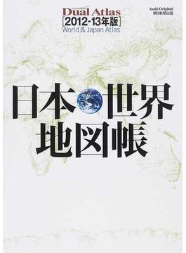日本・世界地図帳 Dual Atlas 2012−13年版