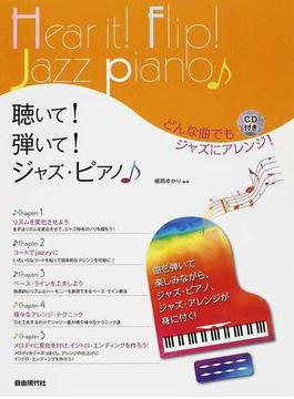 聴いて!弾いて!ジャズ・ピアノ どんな曲でもジャズにアレンジ!