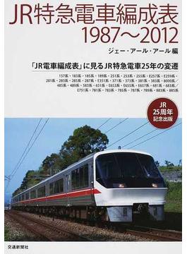 JR特急電車編成表1987〜2012 「JR電車編成表」に見るJR特急電車25年の変遷