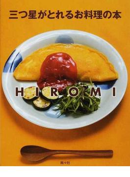 三つ星がとれるお料理の本 1 ママが教える裏技レシピ
