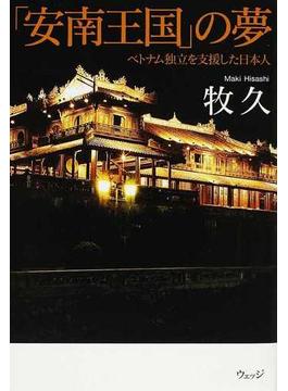 「安南王国」の夢 ベトナム独立を支援した日本人