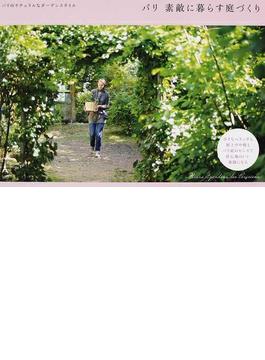 パリ素敵に暮らす庭づくり パリのナチュラルなガーデンスタイル
