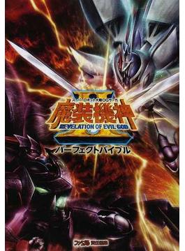 スーパーロボット大戦OGサーガ魔装機神Ⅱ REVELATION OF EVIL GODパーフェクトバイブル