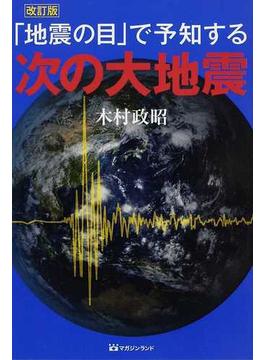「地震の目」で予知する次の大地震 改訂版