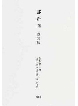 都新聞 復刻版 昭和5年1月〈第15119号〜第15148号〉