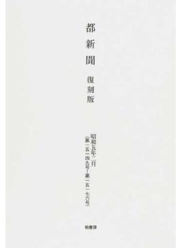 都新聞 復刻版 昭和5年2月〈第15149号〜第15176号〉