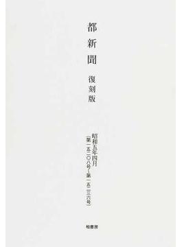 都新聞 復刻版 昭和5年4月〈第15208号〜第15236号〉