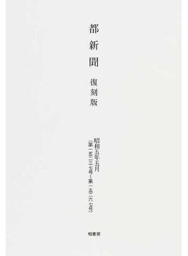 都新聞 復刻版 昭和5年5月〈第15237号〜第15267号〉