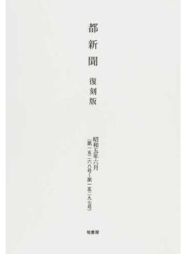 都新聞 復刻版 昭和5年6月〈第15268号〜第15297号〉