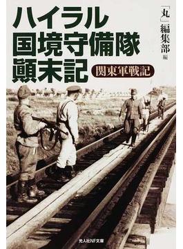 ハイラル国境守備隊顚末記 関東軍戦記(光人社NF文庫)