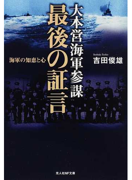 大本営海軍参謀最後の証言 海軍の知恵と心(光人社NF文庫)