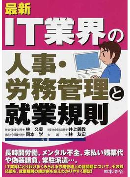 最新IT業界の人事・労務管理と就業規則