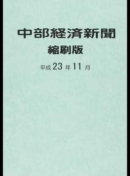 中部経済新聞縮刷版 平成23年11月
