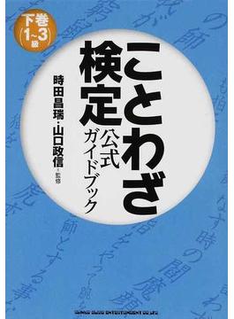 ことわざ検定公式ガイドブック 下巻 1〜3級