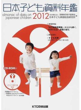 日本子ども資料年鑑 2012