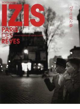 IZIS パリに見た夢