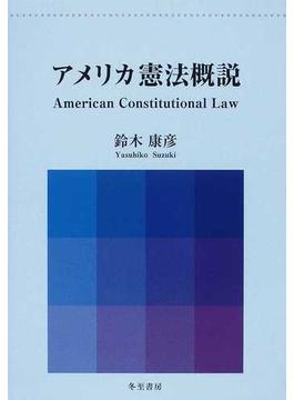 アメリカ憲法概説