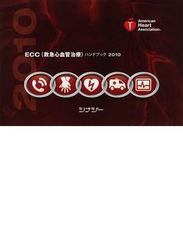 ECC〈救急心血管治療〉ハンドブック 2010