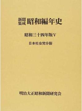 新聞集成昭和編年史 影印 昭和34年版5 日本社会党分裂