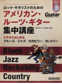 ロック・ギタリストのためのアメリカン・ルーツ・ギター集中講座 イチからはじめるブルース/ジャズ/ロカビリー/カントリー