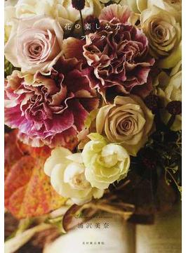 花の楽しみ方ブック