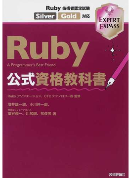 Ruby公式資格教科書