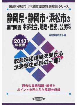 静岡県・静岡市・浜松市の専門教養中学社会、地理・歴史、公民科 2013年度版