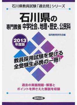 石川県の専門教養中学社会、地理・歴史、公民科 2013年度版