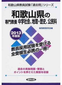 和歌山県の専門教養中学社会、地理・歴史、公民科 2013年度版