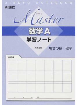Master数学A学習ノート場合の数・確率 新課程