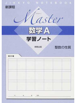Master数学A学習ノート整数の性質 新課程