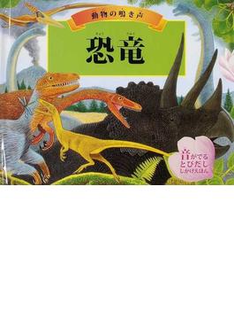 恐竜 動物の鳴き声